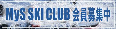 マイズスキークラブ会員募集中
